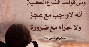 زاد الطلبة - لا واجب مع عجز ولا حرام مع ضرورة