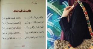 بنت الإسلام - طالبة الجامعة