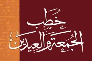 خطب الجمعة والعيدين