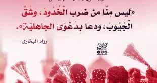 بدعة اللطم والنياحة على مقتل الحسين