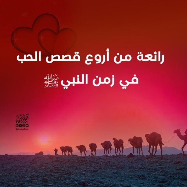 بنت الإسلام - من أجمل قصص الحب