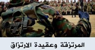 الثورة السورية - المرتزقة وعقيدة الارتزاق