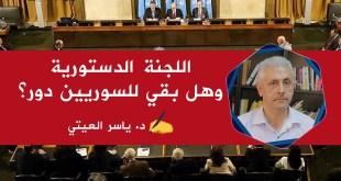 مقالات - اللجنة الدستورية وهل بقي للسوريين دور؟