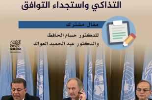 مقالات - ملف اللجنة الدستورية من جديد