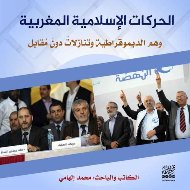 مقالات - الحركات الإسلامية المغربية