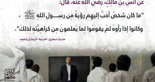 أخلاقنا الإسلامية - النهي عن الوقوف تعظيما للأشخاص