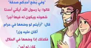 الأسرة المسلمة - اتصالك الجنسي بالحلال مع زوجك فيه أجر لكما