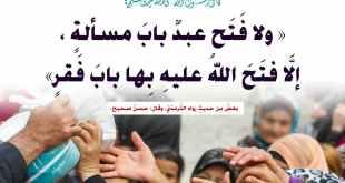 أخلاقنا الإسلامية - يا من تطلب معونة