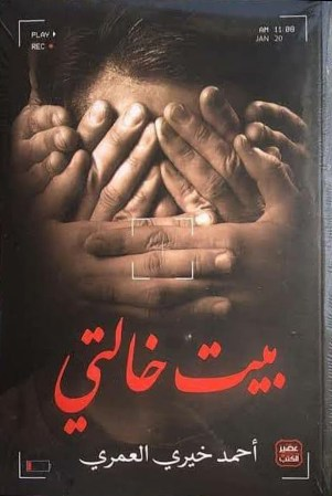 كتب سياسية - بيت خالتي