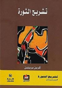 كتب سياسية - تشريح الثورة