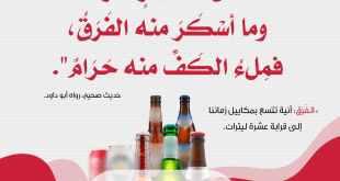 مواضيع فقهية - حكم المشروبات ذات نسبة الكحول الخفيف