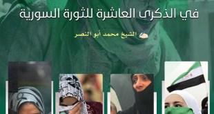 آذار - عيد الأم في الذكرى العاشرة للثورة السورية