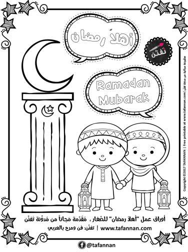 جداول ومفكرات رمضانية - أهلا رمضان