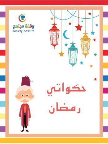 جداول ومفكرات رمضانية - حكواتي رمضان