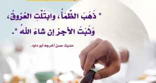 فقه رمضان - ما يقال عند الإفطار