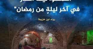 ليلة القدر - آخر ليلة من رمضان