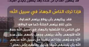 جهاد - إلا تنفروا يعذبكم عذابا أليما ويستبدل قوما غيركم
