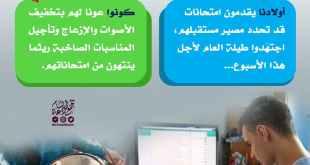 المجتمع المسلم - جيراننا الأكارم - الامتحانات المدرسية