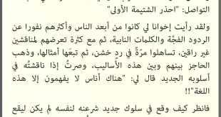 أخلاقنا الإسلامية - احذر الشتيمة الأولى