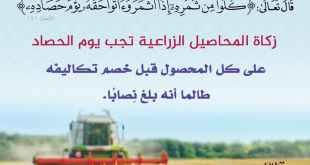 حزيران - زكاة الزروع والمحاصيل