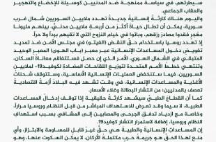 بيان الهيئات المدنية والروابط الثورية السورية حول الكارثة الإنسانية التي تهدد شمال غرب سورية