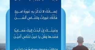 أخلاقنا الإسلامية - النهي عن الغيبة والنميمة وتتبع العورات