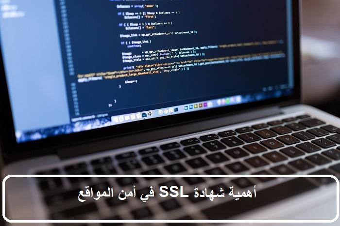 شهادة ssl وامن المواقع