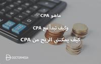 كيف يمكن الربح من CPA
