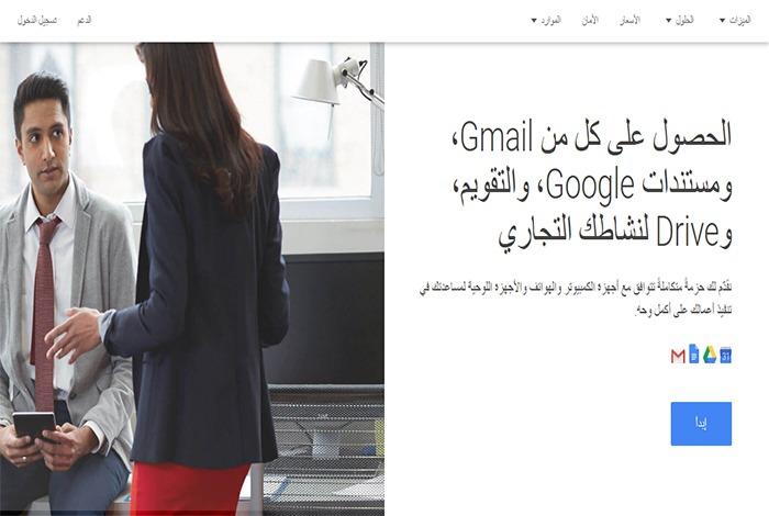 الحصول على كل من Gmail، ومستندات Google، والتقويم، وDrive لنشاطك التجاري