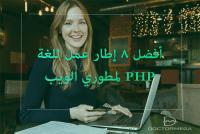 أختر أفضل 8 إطارات عمل للغة PHP لمطوري الويب