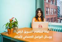 لماذا استخدام التسويق الرقمي ووسائل التواصل الاجتماعي لعملك