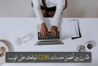 أفضل خدمات cdn لموقعك