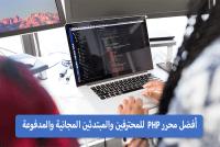 أفضل برامج تحرير ملفات php المجاني والمدفوع