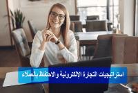 استراتيجيات التجارة الإلكترونية والاحتفاظ بالعملاء