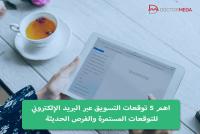 أهم 5 توقعات للتسويق عبر البريد الإلكتروني