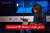 ما هي فوائد استضافة IP المخصصة