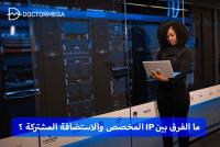ما الفرق بين IP المخصص والاستضافة المشتركة ؟