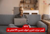 كيفية تحسين التخزين المؤقت لـ VPS