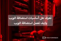 تعلم أساسيات استضافة الويب وكيف تعمل استضافة الويب