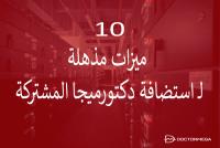 10 ميزات مذهلة لاستضافة دكتورميجا المشتركة