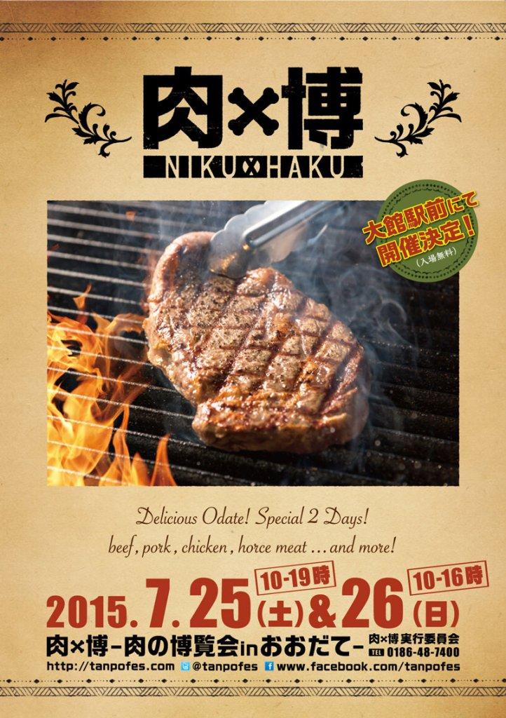 大館 肉博 2015