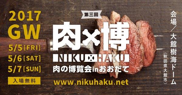nikuhaku2017
