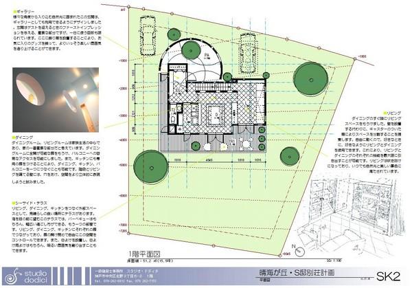 130712-s-harumigaoka-plan2.JPG