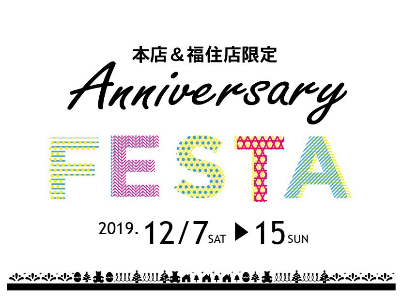 本店・福住店2店舗限定開催!!『Anniversary FESTA』