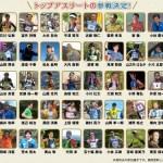 Otaki 50k - Athletes