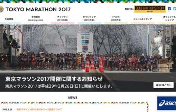 TokyoMarathon-screen