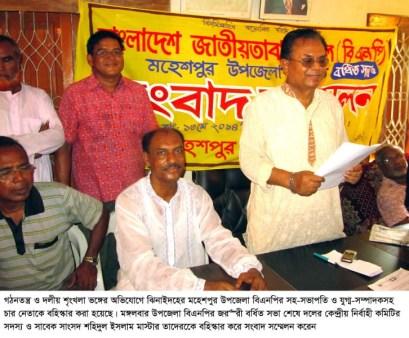 Jhenidah Moeshpur BNP_01