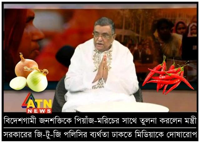 Image - Manpower Minister Eng. Mosharraf & G2G issues - 02