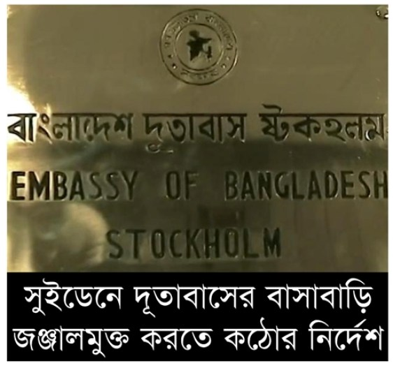 Script - 4 Appartments - Bangladesh Embassy in SWEDEN - Follow UP - 02