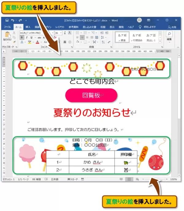 ショートカットキー【Ctrl+Z】【Ctrl+Y】